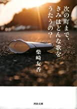 表紙: 次の町まで、きみはどんな歌をうたうの? (河出文庫) | 柴崎友香