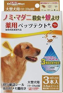 【動物用医薬部外品】 ドギーマン 薬用ペッツテクト+ 大型犬用 3本入