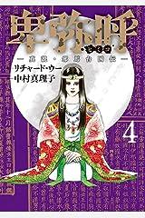 卑弥呼 -真説・邪馬台国伝-(4) (ビッグコミックス) Kindle版