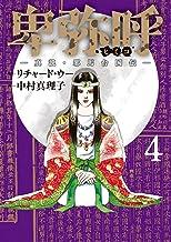 表紙: 卑弥呼 -真説・邪馬台国伝-(4) (ビッグコミックス) | 中村真理子