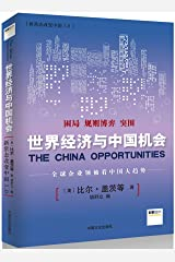 The China Opportunities (Chinese Edition) Broché