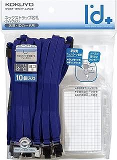 コクヨ ネックストラップ名札 アイドプラス 10個 青 ナフ-T180B-10