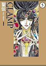 表紙: 聖伝-RG VEDA-[愛蔵版](5) (カドカワデジタルコミックス) | CLAMP