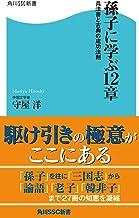 表紙: 孫子に学ぶ12章 兵法書と古典の成功法則 (角川SSC新書) | 守屋 洋