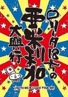 ロリータ18号の亜米利加大興行 [DVD]
