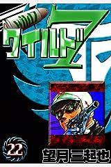 ワイルド7 (22) Kindle版