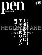 表紙: Pen (ペン) 2014年 8/15号 [雑誌] | Pen編集部