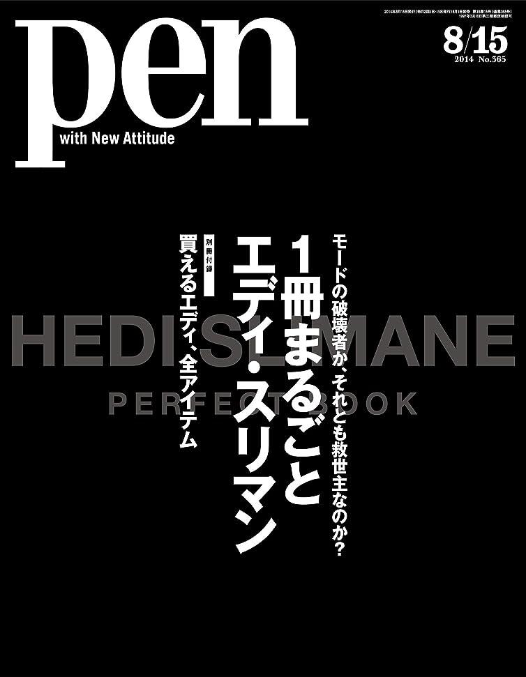 弱点面一緒にPen (ペン) 2014年 8/15号 [雑誌]