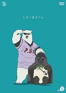 しろくまカフェ cafe.10 [DVD]