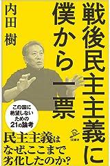 戦後民主主義に僕から一票 (SB新書) Kindle版