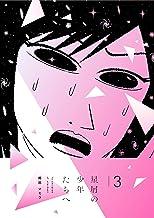 表紙: 星屑の少年たちへ3 | 郷田 マモラ