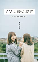 AV女優の家族 (光文社新書)