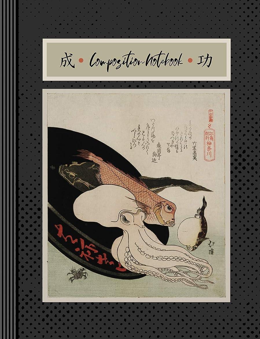 理想的スワップ調整可能Composition Notebook: Large Blank College Ruled Lined Writing And Journaling Paper Book - Traditional Japanese 19th Century Sea Life Octopus Art Graphic Design Illustration Journal Diary