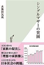 表紙: シングルマザーの貧困 (光文社新書)   水無田 気流