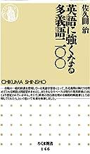 表紙: 英語に強くなる多義語二〇〇 (ちくま新書) | 佐久間治