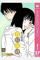 君に届け リマスター版 27 (マーガレットコミックスDIGITAL) Kindle版