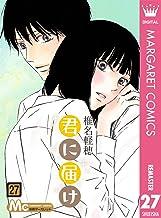 表紙: 君に届け リマスター版 27 (マーガレットコミックスDIGITAL) | 椎名軽穂
