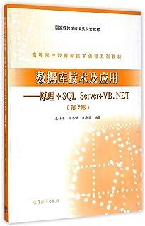 高等学校数据库技术课程系列教材·数据库技术及应用:原理+SQL Server+VB.NET(第2版)