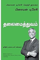 Leadership (Tamil) (Tamil Edition) Kindle Edition