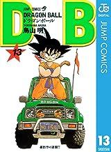 表紙: DRAGON BALL モノクロ版 13 (ジャンプコミックスDIGITAL) | 鳥山明
