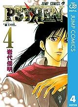 表紙: PSYREN―サイレン― 4 (ジャンプコミックスDIGITAL) | 岩代俊明