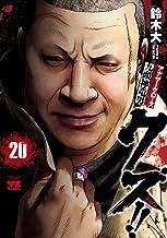 表紙: クズ!! ~アナザークローズ九頭神竜男~ 20 (ヤングチャンピオン・コミックス) | 鈴木大