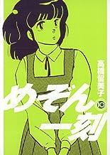 表紙: めぞん一刻〔新装版〕(10) (ビッグコミックス) | 高橋留美子