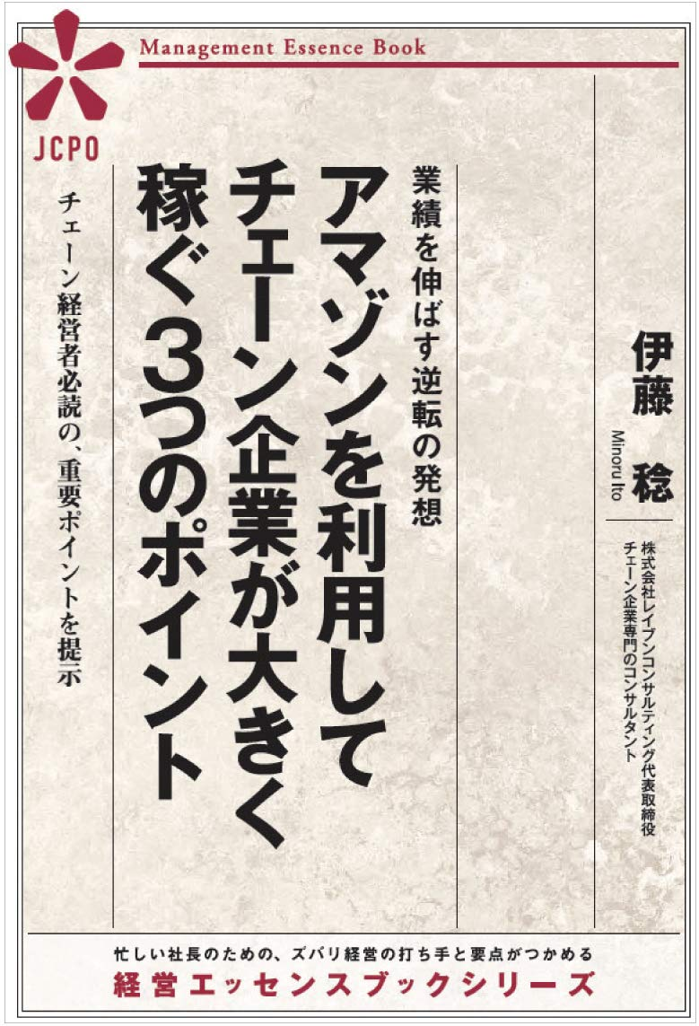 How Chain Companies Make Big Money Using Amazon: Must read for chain owners (Japanese Edition)