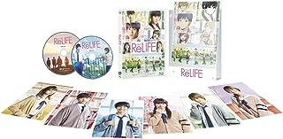 ReLIFE リライフ 豪華版 [Blu-ray]