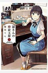 冠さんの時計工房 1 (少年チャンピオン・コミックス エクストラ) Kindle版