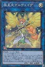 Yu-gi-oh Japanese - Gullveig of The Nordic Ascendant LVP2-JP041 Super Rare