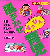 表紙: 高橋三千世の風まかせすっぴん育児 | 高橋三千世