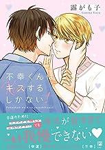 表紙: 不幸くんはキスするしかない!【電子限定かきおろし付】 (ビボピーコミックス)   露がも子
