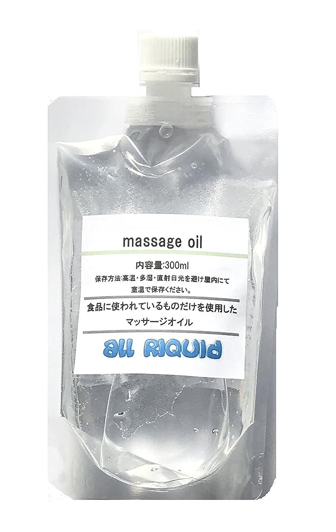 ずんぐりしたセラフきつく(国産) 食品に使われているものしか入っていないアロママッサージオイル 爽やか天然ペパーミント配合マスカット オールリキッド 300ml (グリセリン クエン酸) 配合 大容量