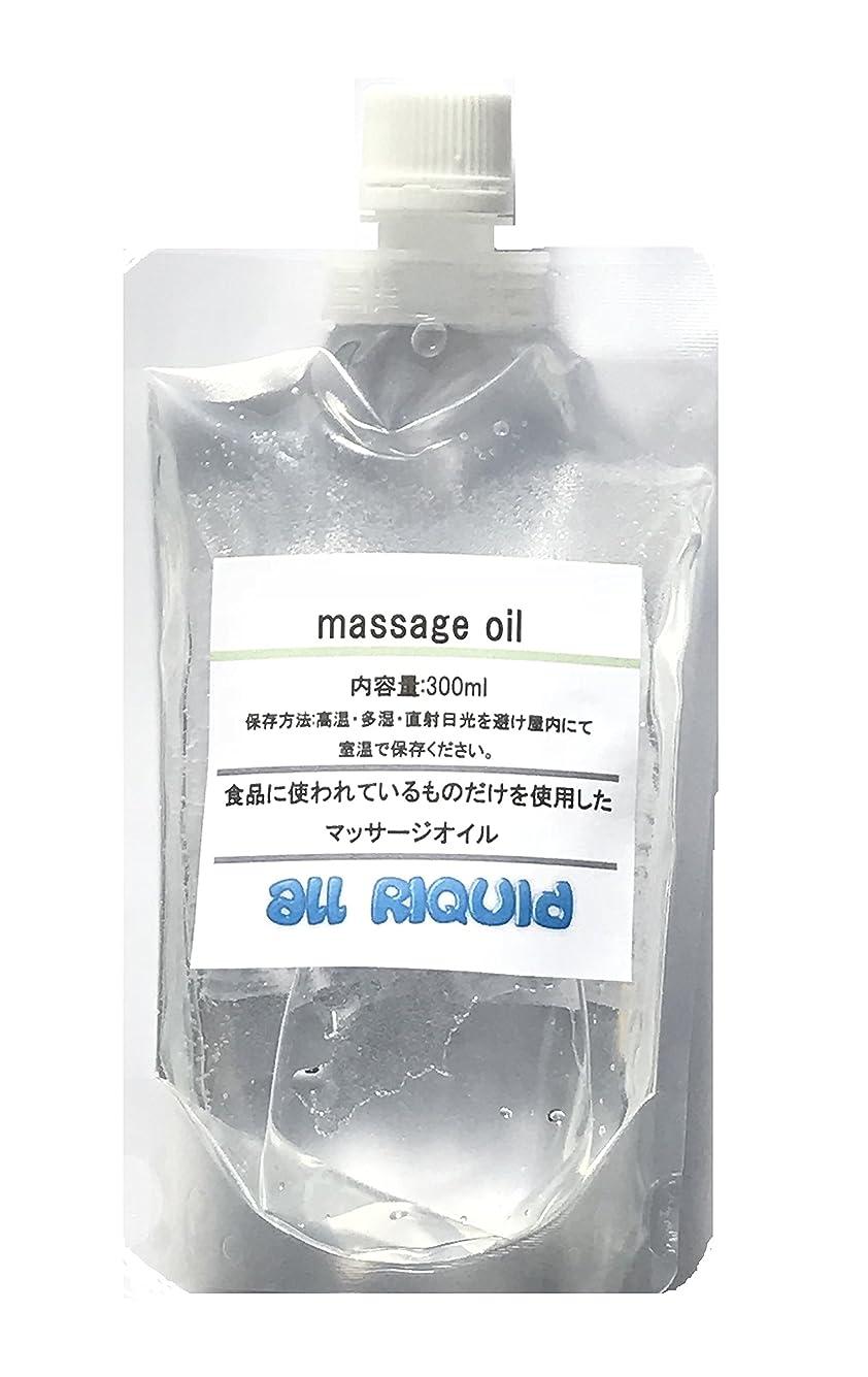 大洪水クライアント付添人(国産) 食品に使われているものしか入っていないアロママッサージオイル 優雅 ローズオイル入り オールリキッド 300ml (グリセリン クエン酸) 配合 大容量