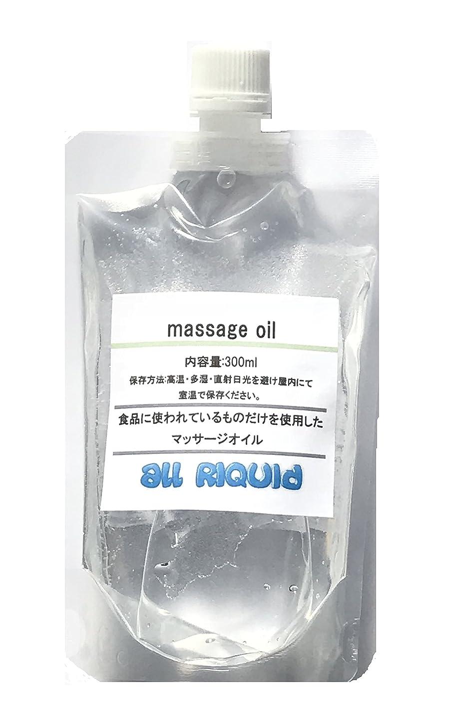 傾向があるミシン目ノベルティ(国産) 食品に使われているものしか入っていないアロママッサージオイル 優雅 ローズオイル入り オールリキッド 300ml (グリセリン クエン酸) 配合 大容量