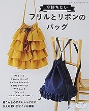 表紙: 今持ちたいフリルとリボンのバッグ | ブティック社編集部