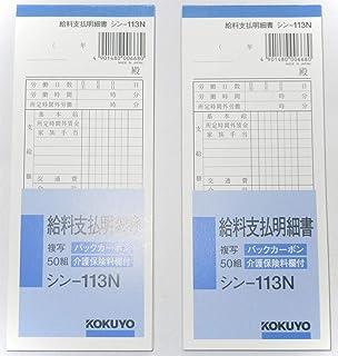 コクヨ(KOKUYO) バックカーボン 給料支払明細書 50組 シン-113N × 2個セット