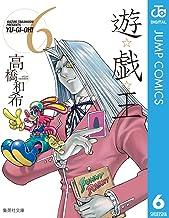 表紙: 遊☆戯☆王 モノクロ版 6 (ジャンプコミックスDIGITAL) | 高橋和希