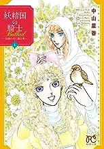 表紙: 妖精国の騎士Ballad ~金緑の谷に眠る竜~ 1 (プリンセス・コミックス)   中山星香