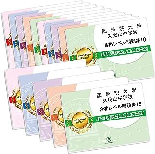 國學院大學久我山中学校2ヶ月対策合格セット問題集(15冊)