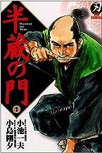 半蔵の門 1 (キングシリーズ 刃コミックス)