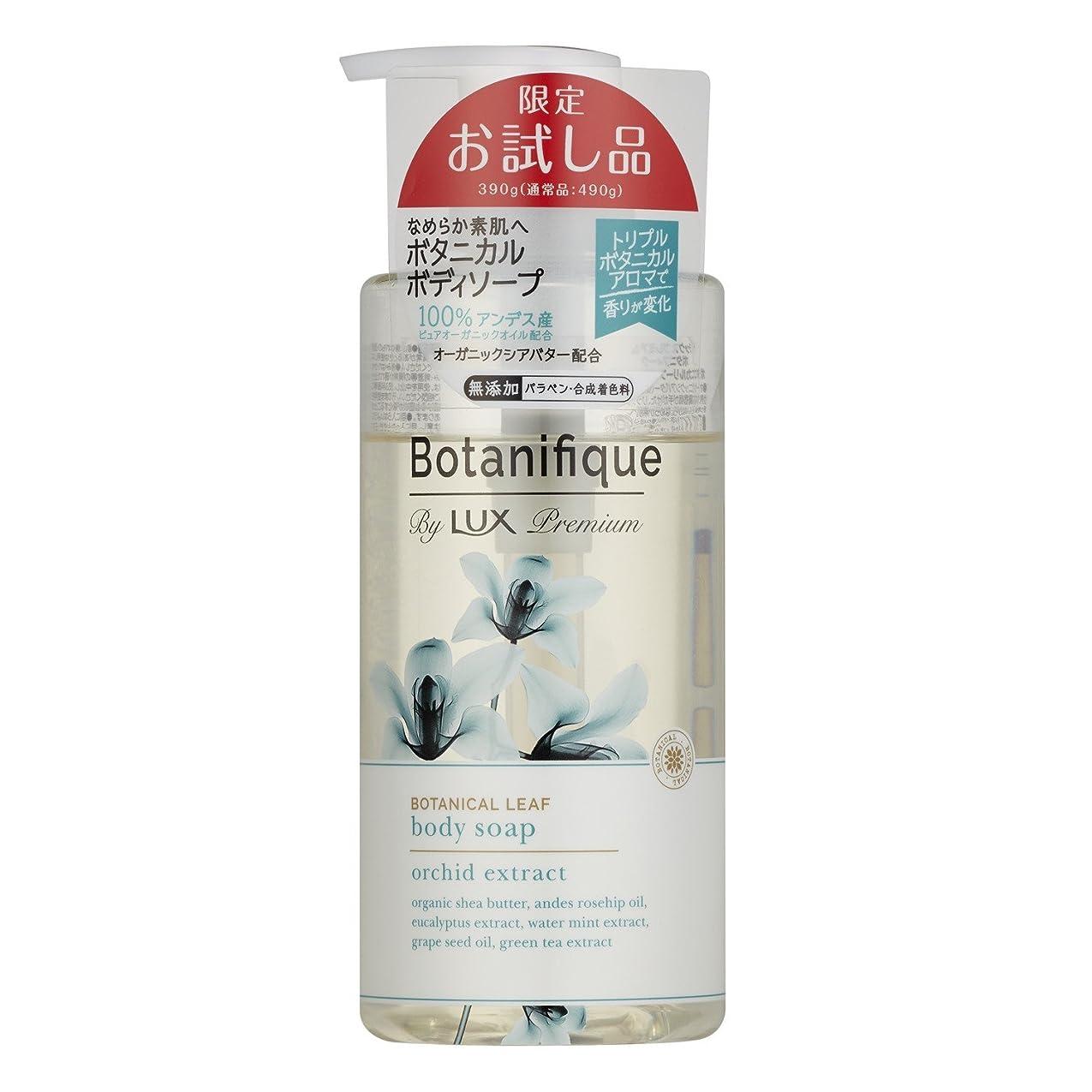 物理的に奇妙な目の前のラックス プレミアム ボタニフィーク ボタニカルリーフ ボディソープ ポンプ(ボタニカルリーフの香り) お試し品 390g