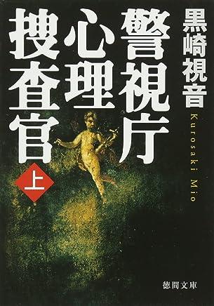 警視庁心理捜査官 上 (徳間文庫)
