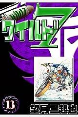 ワイルド7 (13) Kindle版