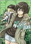 放課後!ダンジョン高校 3 (リュウコミックス)