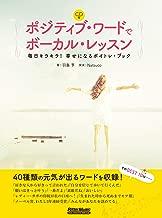 ポジティブ・ワードでボーカル・レッスン 毎日キラキラ!  幸せになるボイトレ・ブック (CD付)