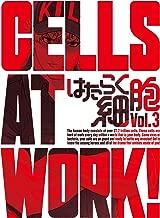 はたらく細胞 3(完全生産限定版) [DVD]