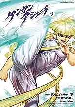 表紙: ケンガンアシュラ(9) (裏少年サンデーコミックス) | だろめおん