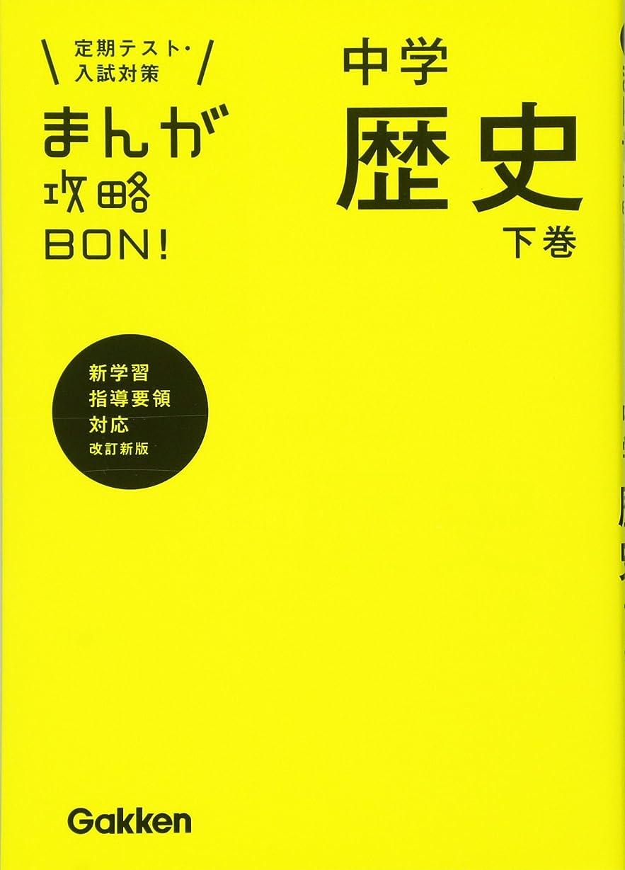 排出カセットフェミニン中学歴史 下巻 改訂版 (まんが攻略BON!)
